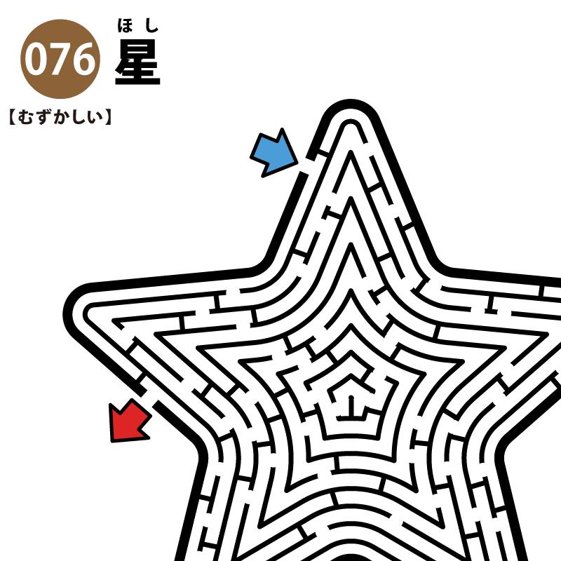 星の難しい迷路 アイキャッチ