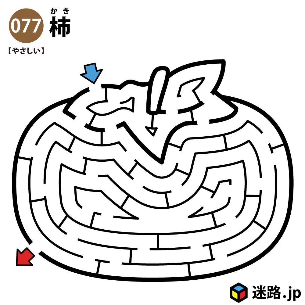 迷路.jp | 柿の簡単迷路 : 都道府県 プリント : プリント