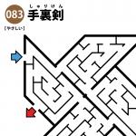 手裏剣の簡単迷路