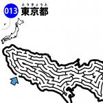 東京都の迷路