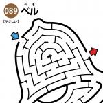 ベルの簡単迷路