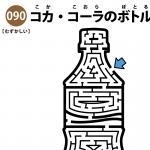 コカ・コーラのボトルの難しい迷路