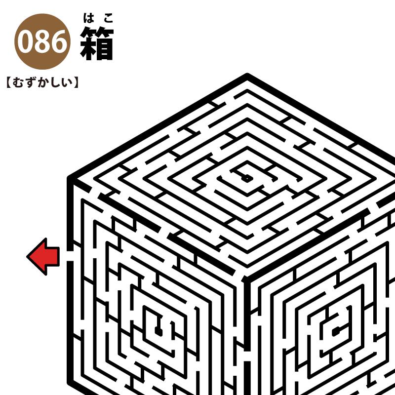 箱の難しい迷路 アイキャッチ