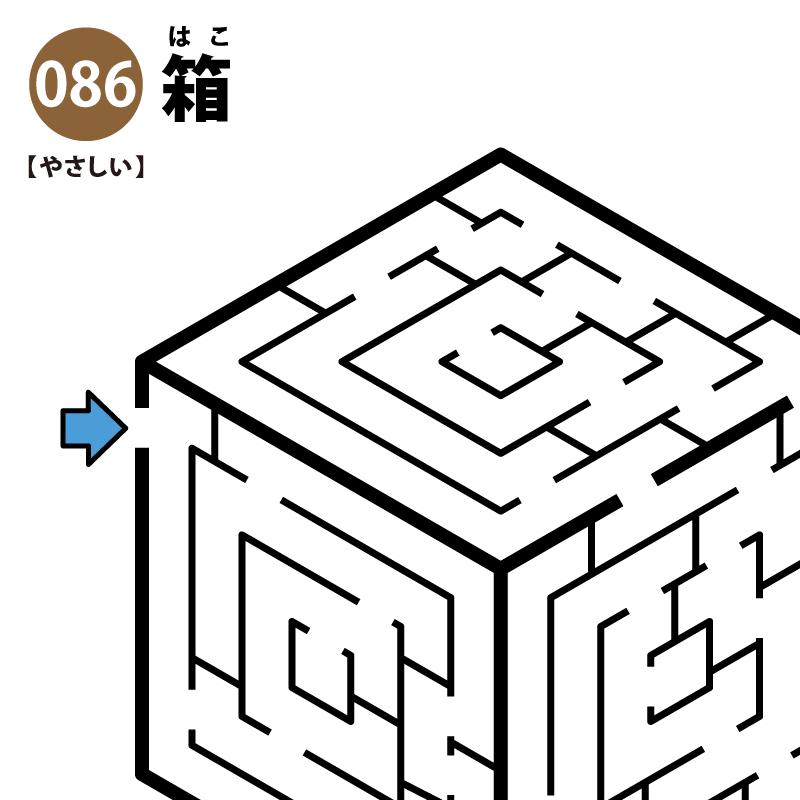 箱の簡単迷路 アイキャッチ