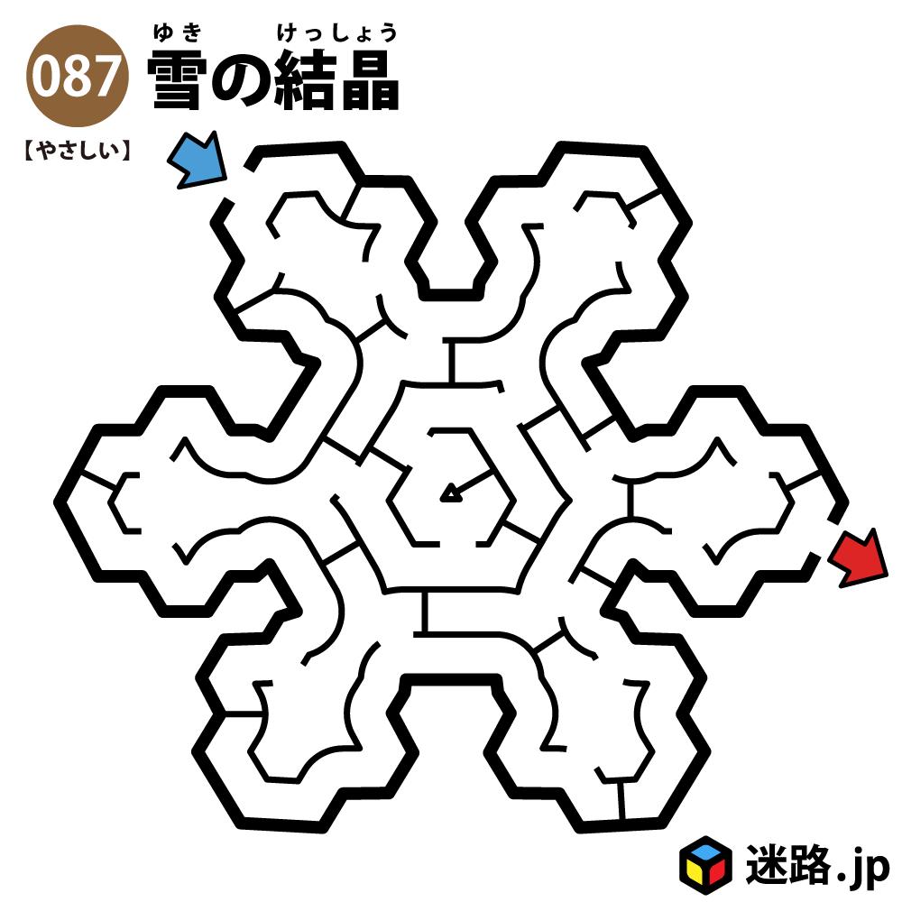 雪の結晶の簡単迷路