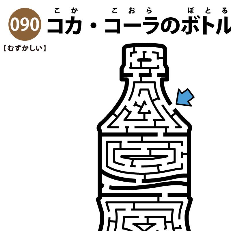 コカ・コーラのボトルの難しい迷路 アイキャッチ