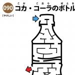 コカ・コーラのボトルの簡単迷路