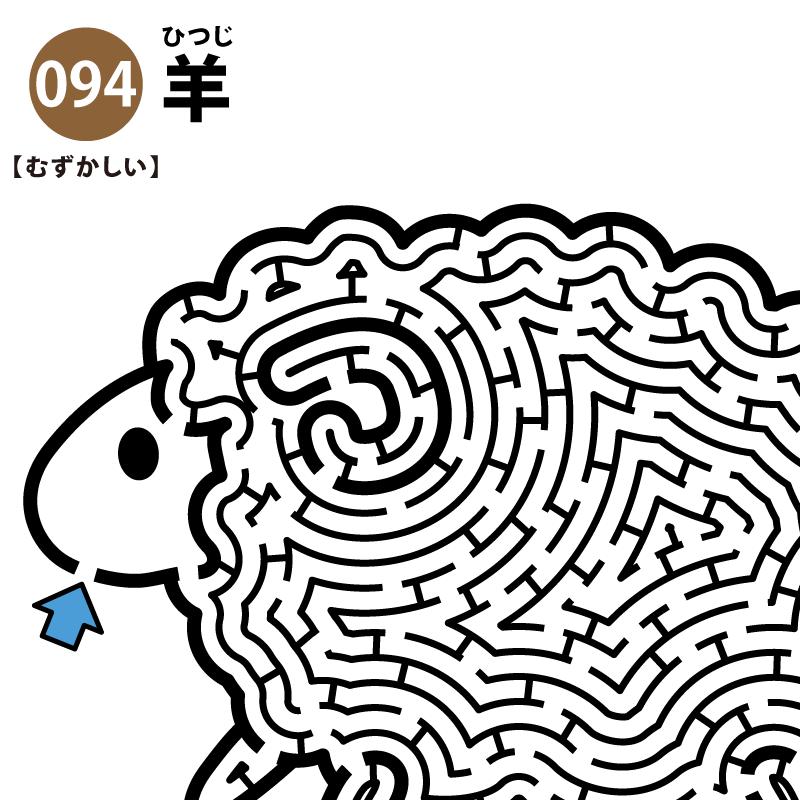 羊の難しい迷路 アイキャッチ