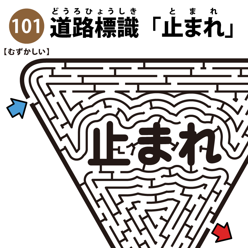 道路標識「止まれ」の難しい迷路 アイキャッチ
