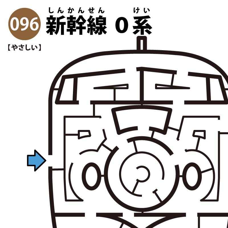 新幹線0系の簡単迷路 アイキャッチ