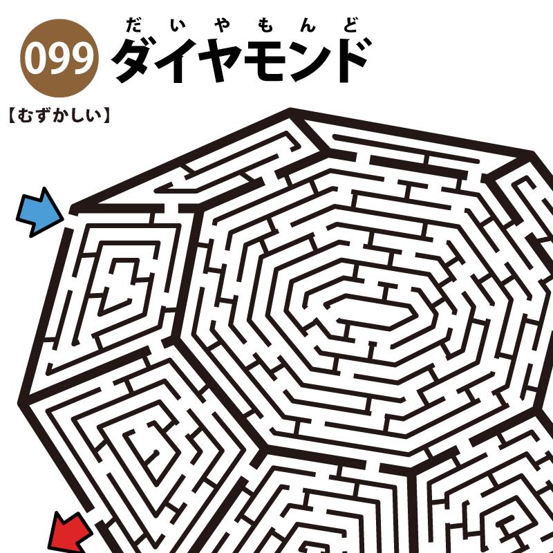 ダイヤモンドの難しい迷路 アイキャッチ
