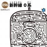新幹線0系の難しい迷路