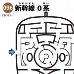 新幹線0系の簡単迷路