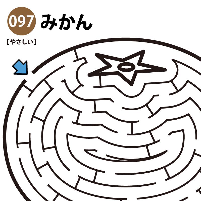みかんの簡単迷路 アイキャッチ