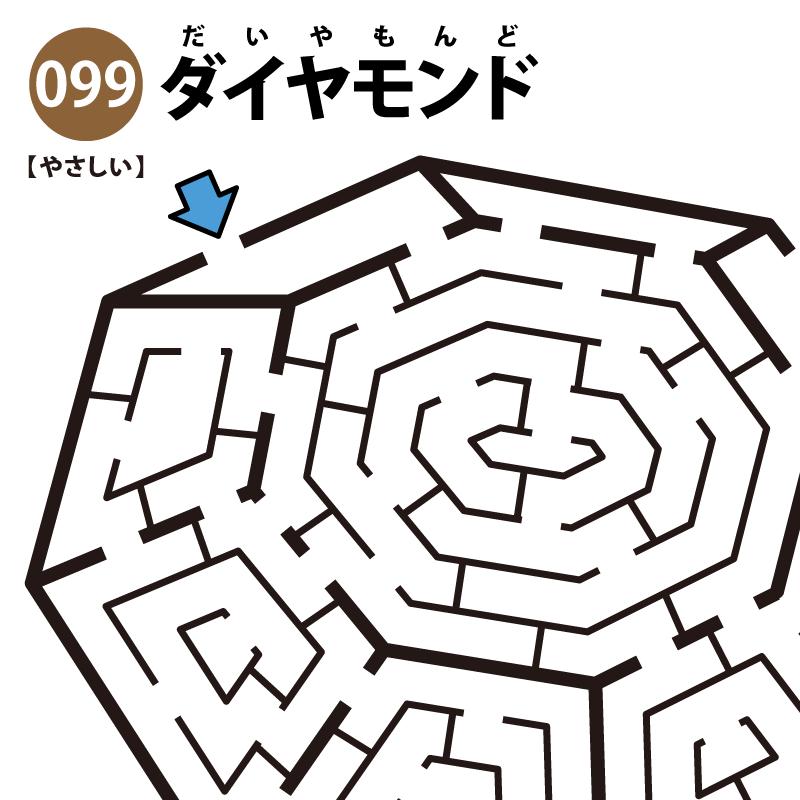 ダイヤモンドの簡単迷路 アイキャッチ