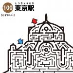 東京駅の難しい迷路