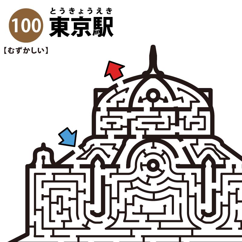 東京駅の難しい迷路 アイキャッチ