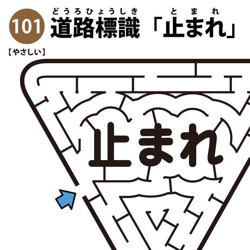 道路標識「止まれ」の簡単迷路 アイキャッチ