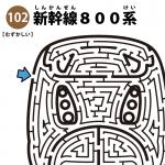 新幹線800系「つばめ」の難しい迷路
