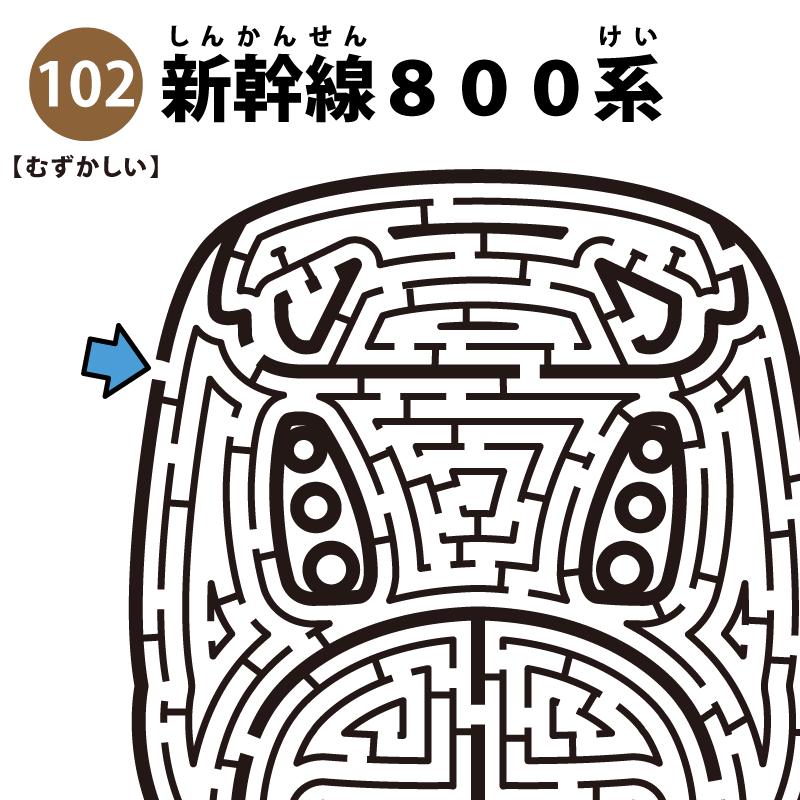新幹線800系「つばめ」の難しい迷路 アイキャッチ