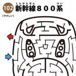 新幹線800系「つばめ」の簡単迷路