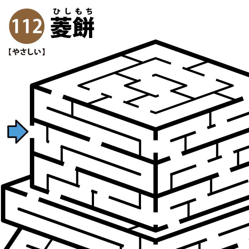 菱餅の簡単迷路 アイキャッチ