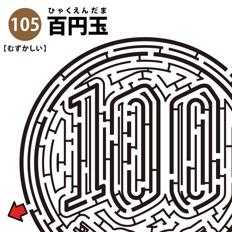 百円玉の難しい迷路 アイキャッチ
