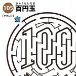 百円玉の簡単迷路