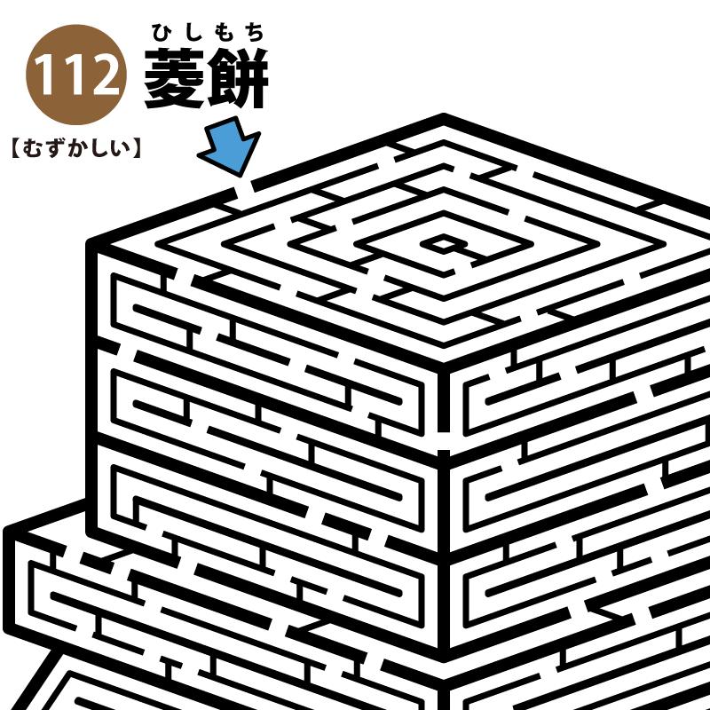 菱餅の難しい迷路 アイキャッチ