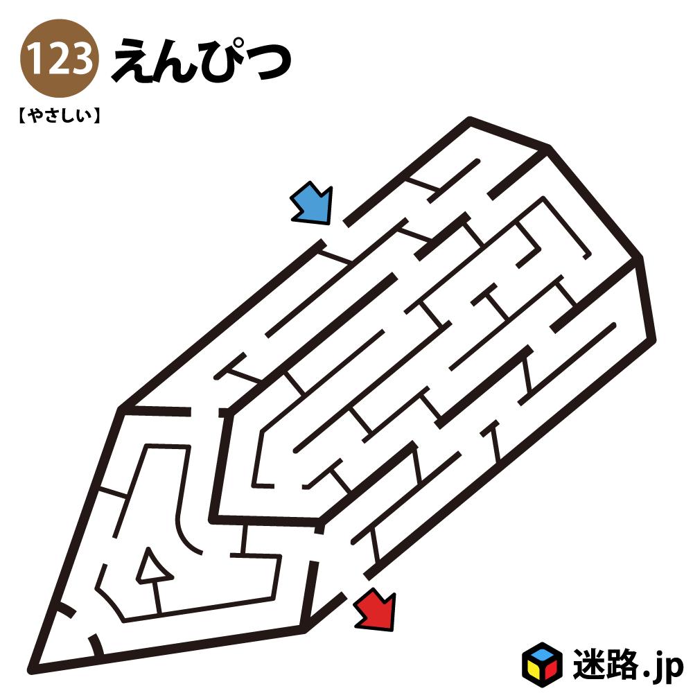 えんぴつの簡単迷路