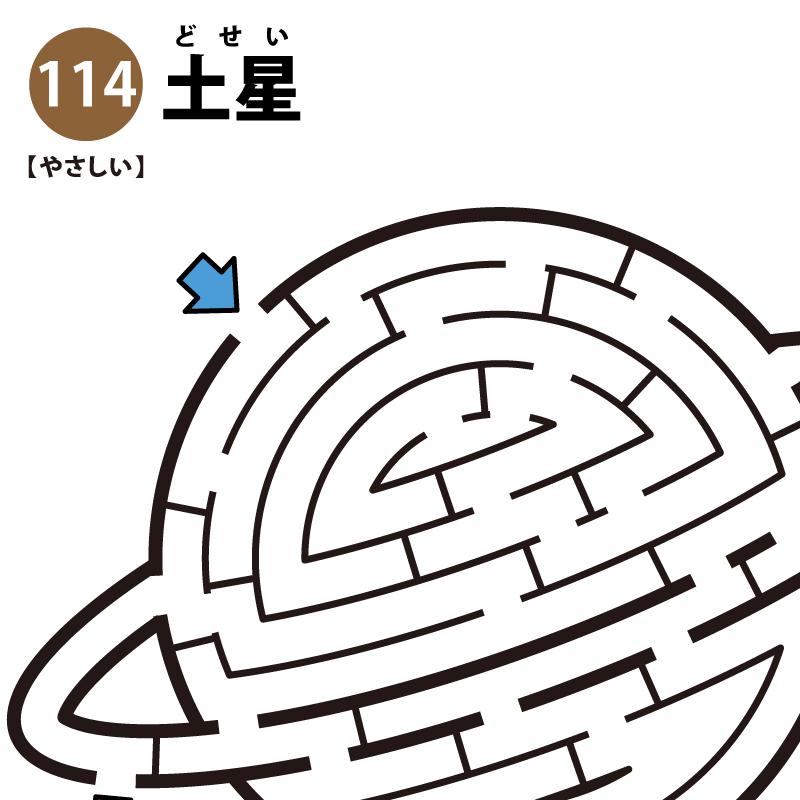 土星の簡単迷路 アイキャッチ