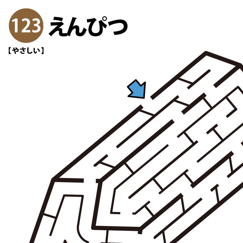 えんぴつの簡単迷路 アイキャッチ