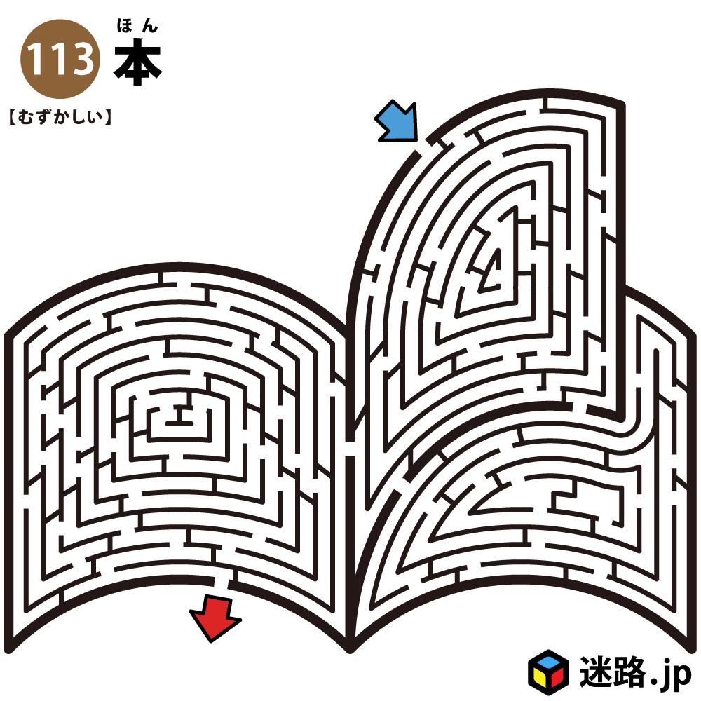 本の難しい迷路