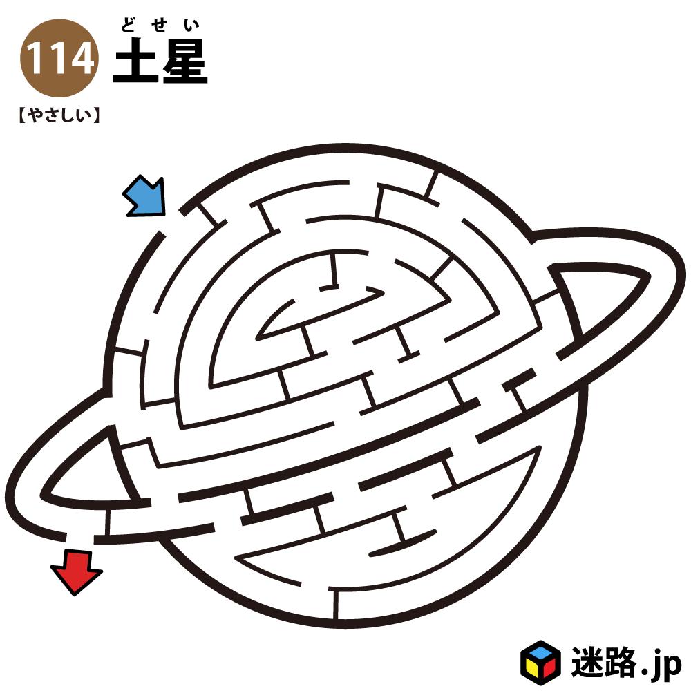 土星の簡単迷路
