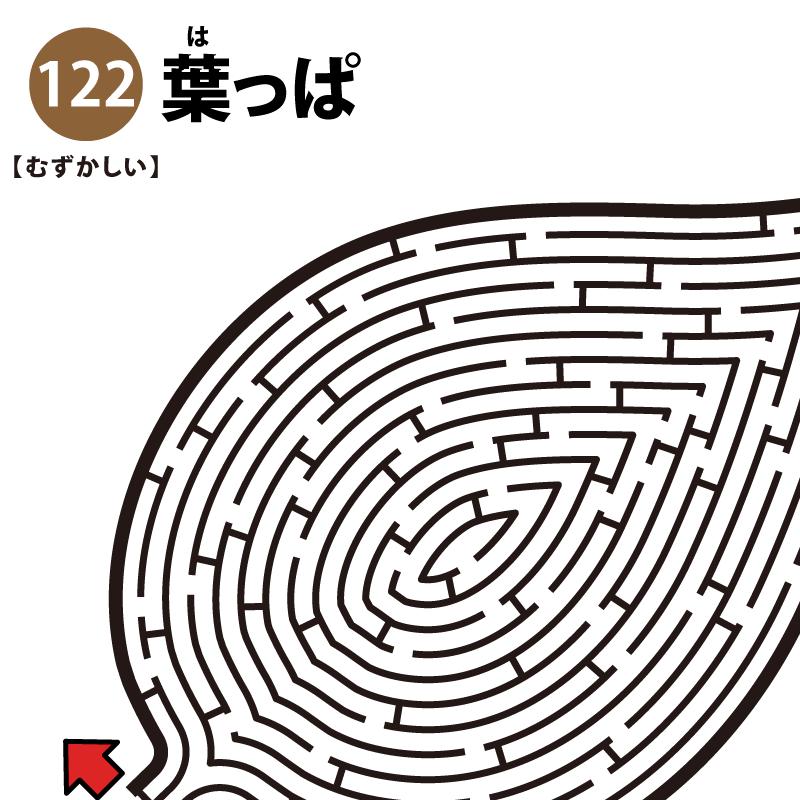 葉っぱの難しい迷路 アイキャッチ
