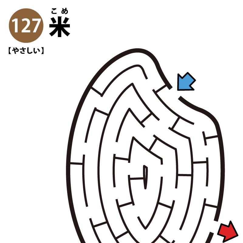 米の簡単迷路 アイキャッチ