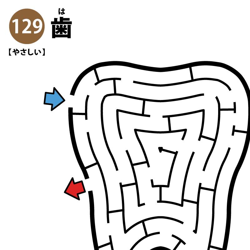歯の簡単迷路 アイキャッチ