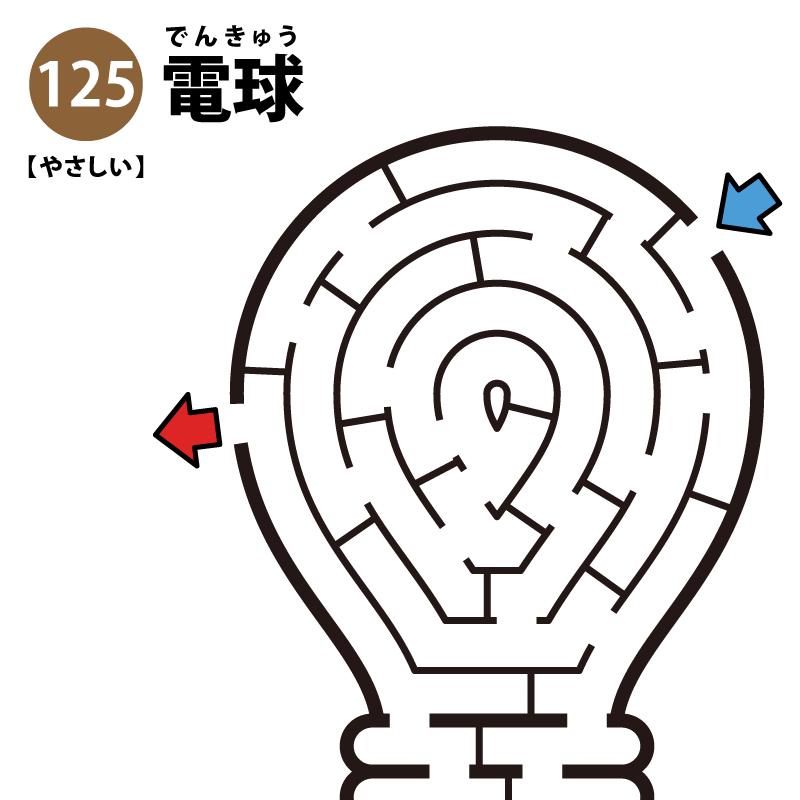 電球の簡単迷路 アイキャッチ