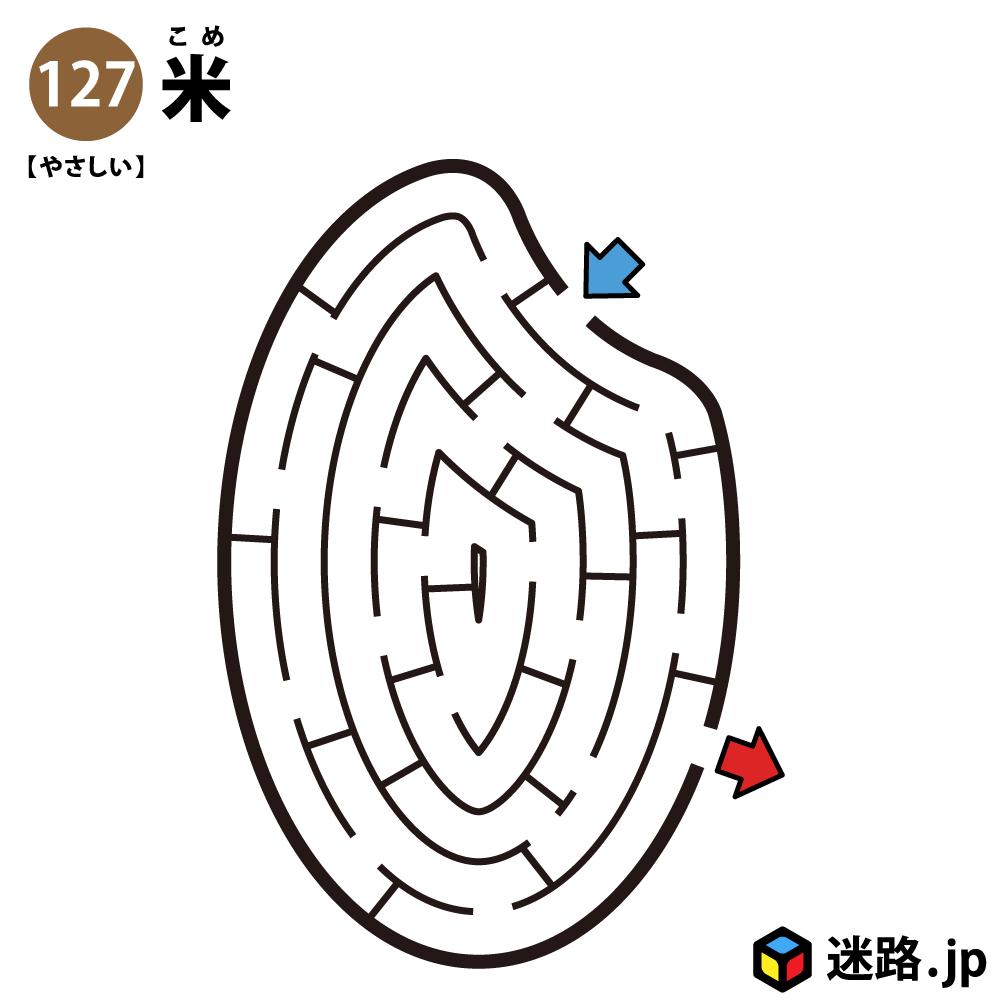 米の簡単迷路