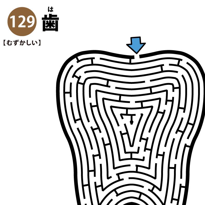 歯の難しい迷路 アイキャッチ