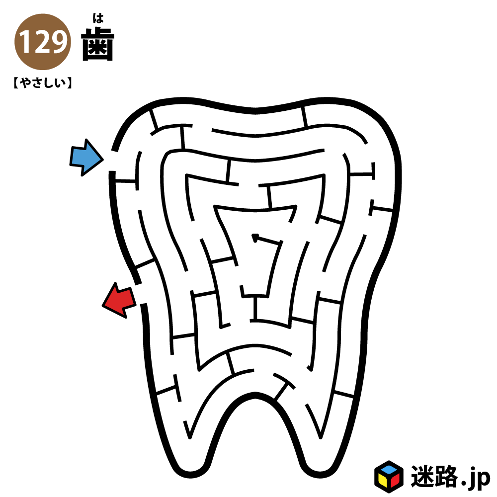 歯の簡単迷路