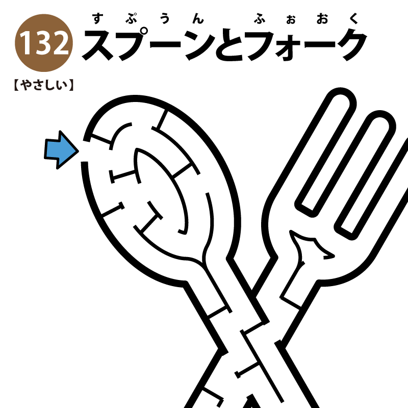 スプーンとフォークの簡単迷路 アイキャッチ