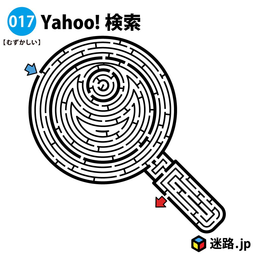 Yahoo!検索の難しい迷路
