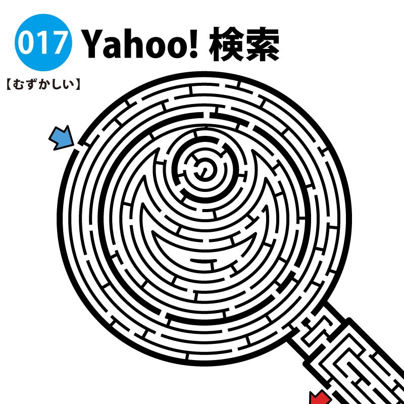 Yahoo!検索の難しい迷路 アイキャッチ