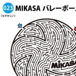 MIKASA バレーボールの難しい迷路