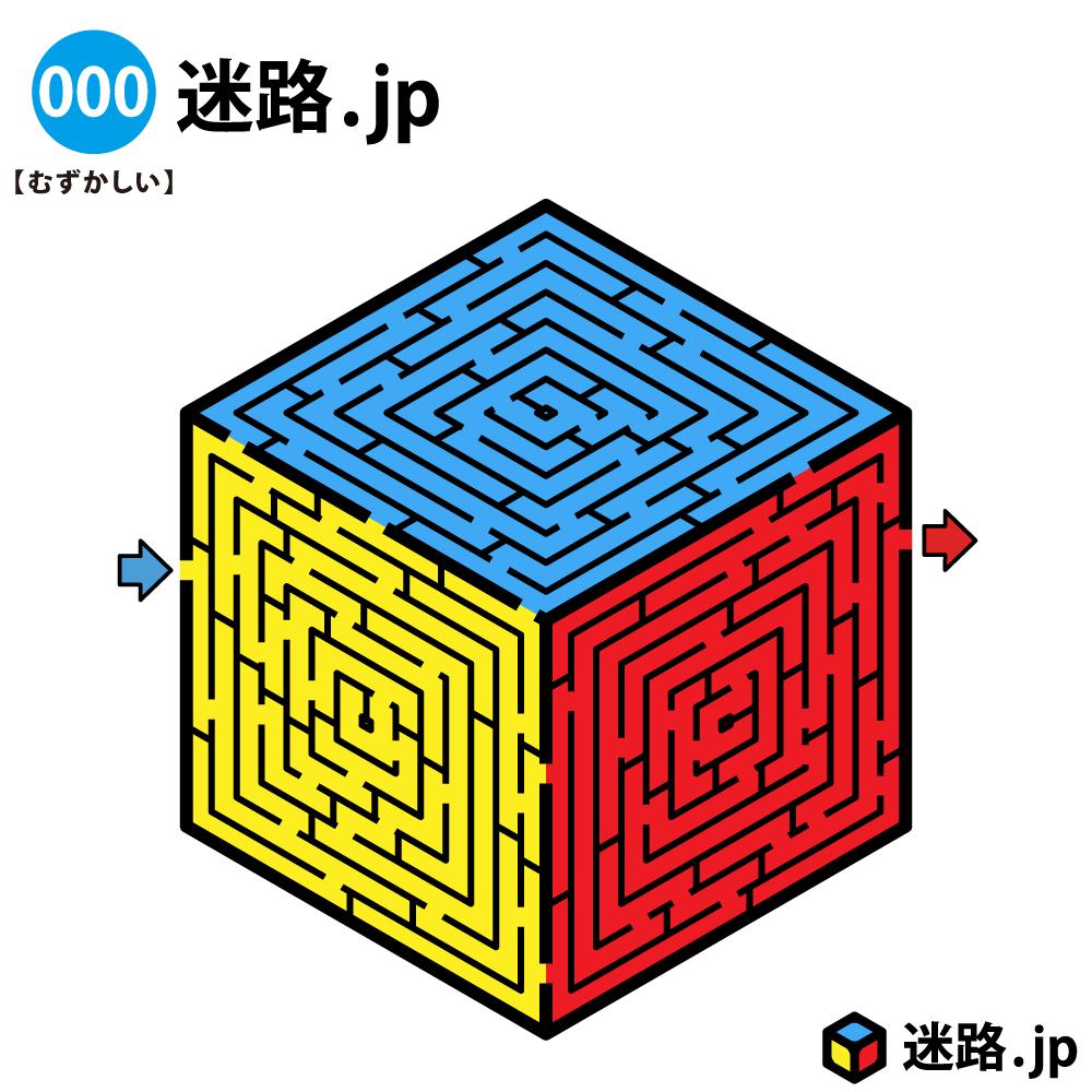 迷路.jpの難しい迷路