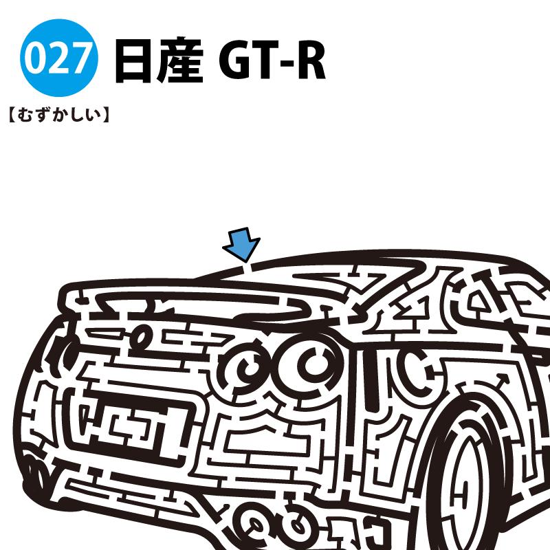 日産GT-Rの難しい迷路 アイキャッチ