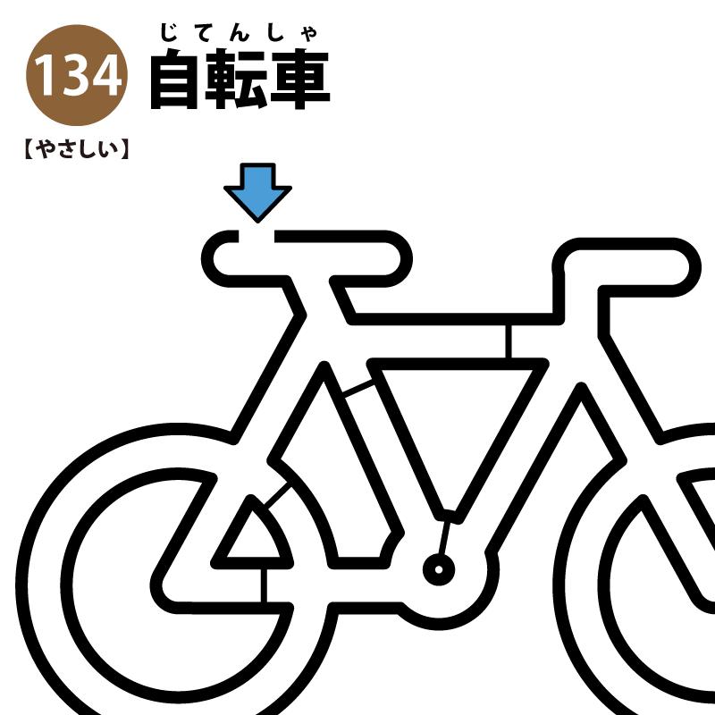 自転車の簡単迷路 アイキャッチ