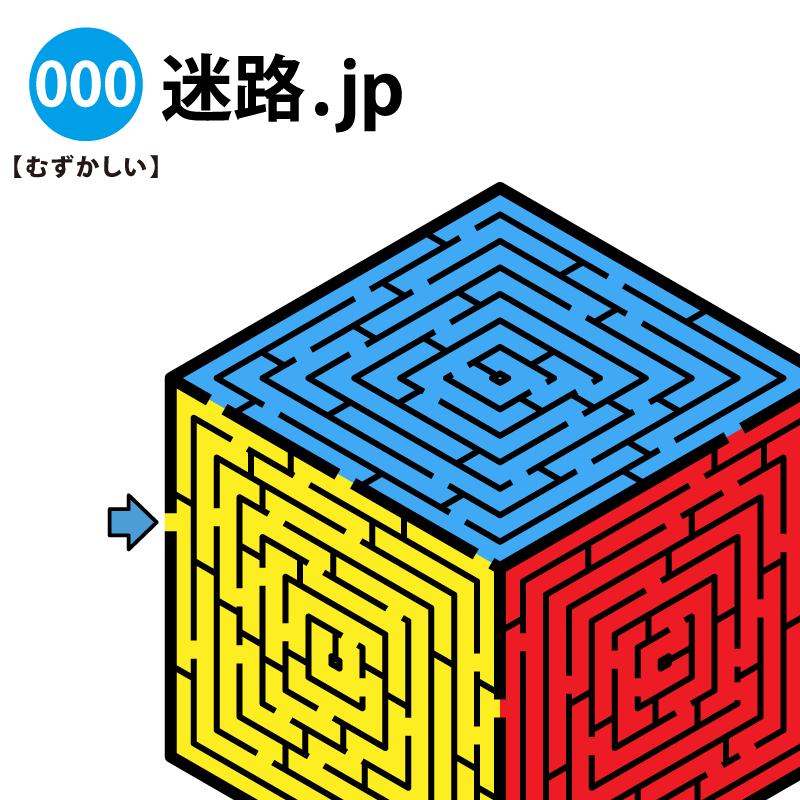迷路.jpの難しい迷路 アイキャッチ