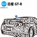 日産GT-Rの難しい迷路
